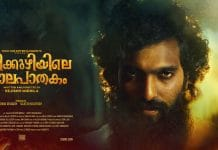 Varikkuzhiyile Kolapathakam Full Movie Download