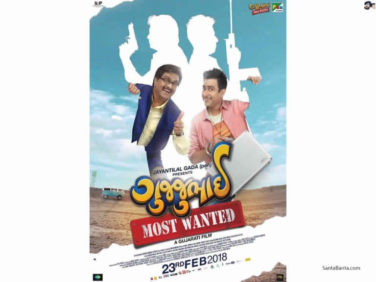 Gajju Bhai Full Movie Download