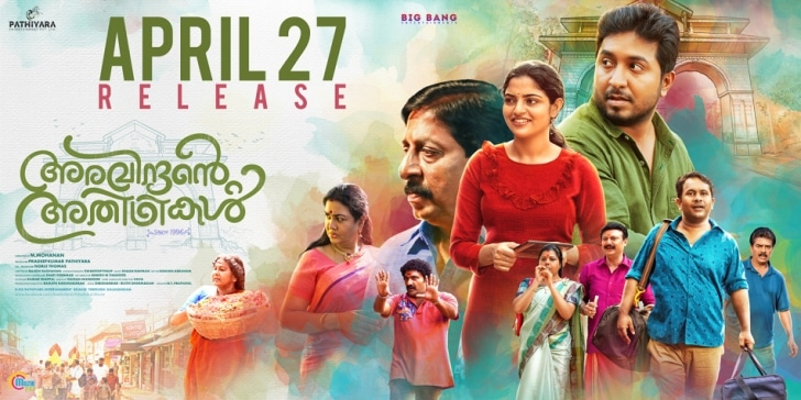 Aravindante Athidhikal Full Movie Download