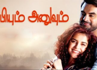 Abhiyum Anuvum Full Movie Download