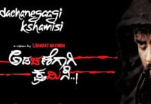 Adachanegaagi kshamisi Full Movie Download