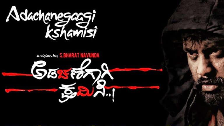 Adachanegaagi kshamisi Full Movie Download
