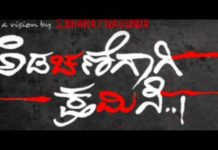 Adachanegaagi-kshamisi-Mp3 Songs