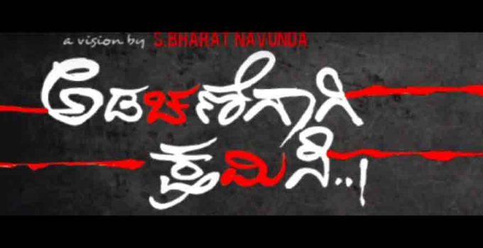 Adachanegaagi-kshamisi-Mp3 Songs