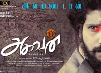 Aghavan Full Movie Download