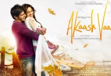 Akaash Vani Full Movie Download