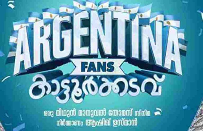 Argentina Fans Kaattoorkadavu Box Office Collection
