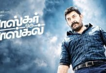 Bhaskar Oru Rascal Full Movie Download