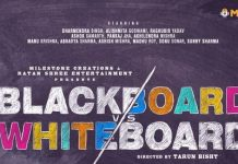 Blackboard vs Whiteboard Full Movie Download
