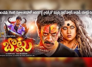 Bottu Full Movie Download