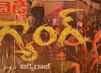 Cheddi Gang Full Movie Download