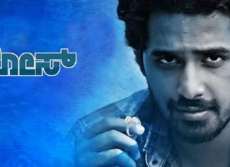 DK Bose Full Movie Download