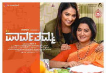 DO Parvathamma Full Movie Download