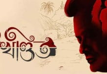 Dwikhondito Full Movie Download