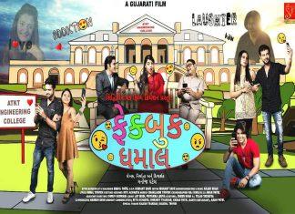 Fakebook Dhamaal Full Movie Download