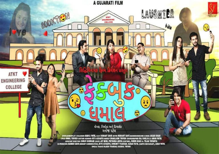 Fakebook Dhamaal Full Movie Download