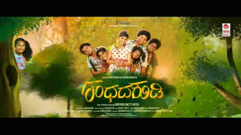 Gandada Kudi Full Movie Download