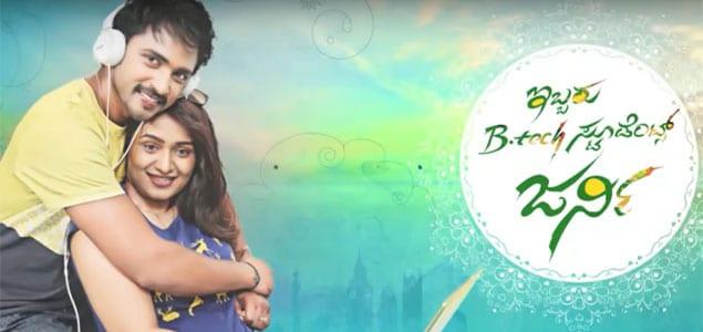 Ibbaru B tech Students Journey Full Movie Download