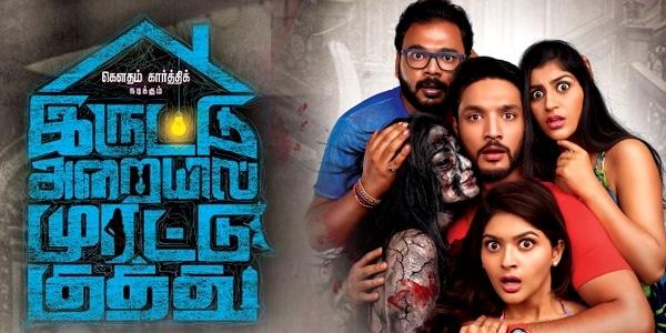 Iruttu Araiyil Murattu Kuththu Full Movie Download