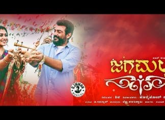 Jagamalla Box Office Collection