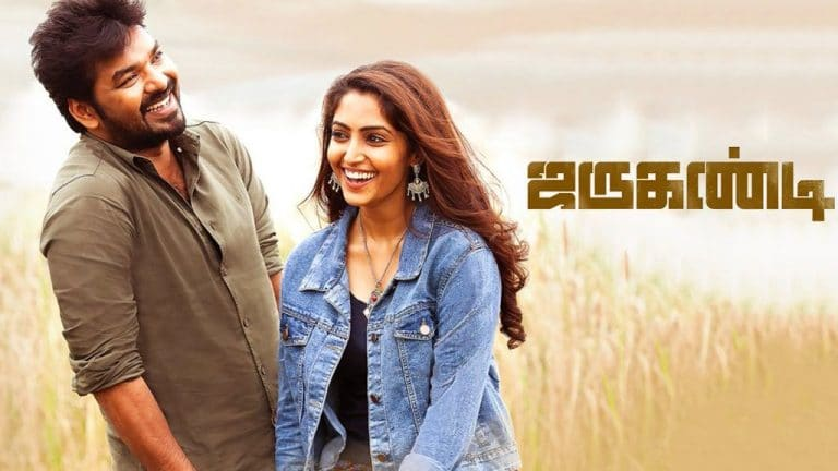 Jarugandi Full Movie Download