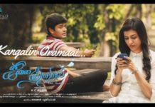 July Kaatril Full Movie Download
