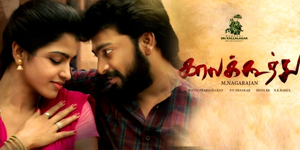 Kaala Koothu Full Movie Download