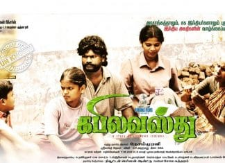 Kabilavasthu Full Movie Download