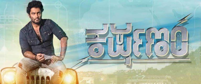 Karshanam Full Movie Download