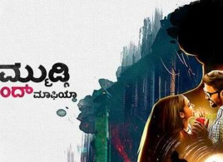 Naanu Nammudgi Kharchgond Mafia Full Movie Download
