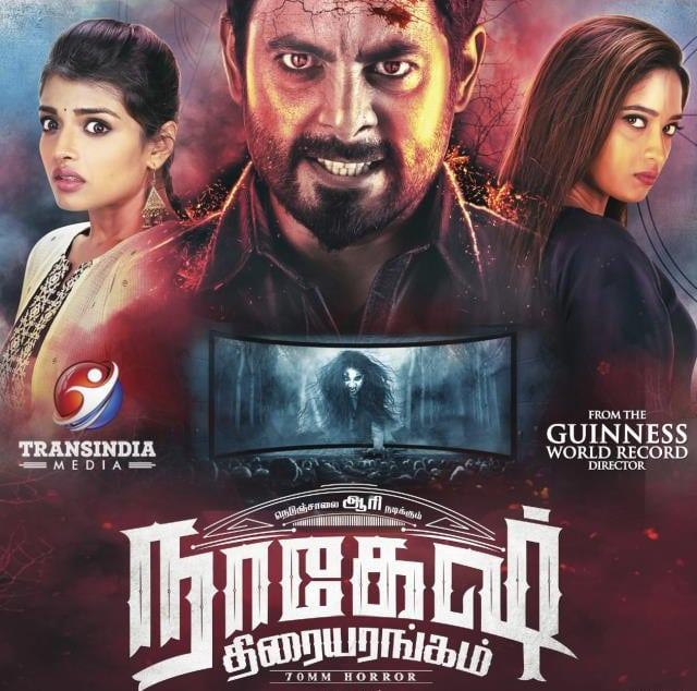 Nagesh Thiraiyarangam Full Movie Download
