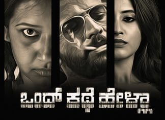 Ondh Kathe Hella Full Movie Download