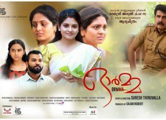 Ormma Full Movie Download