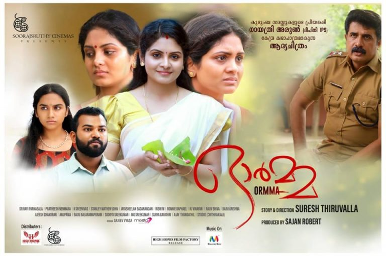 Ormma Full Movie Download