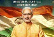 PM Narendra Modi Bo
