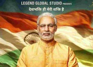 PM Narendra Modi Movie News