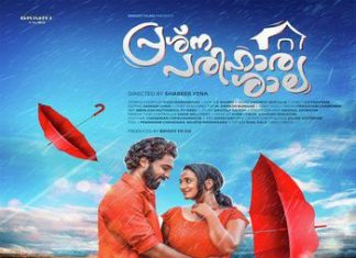Prashna Parihara Shala Full Movie Download