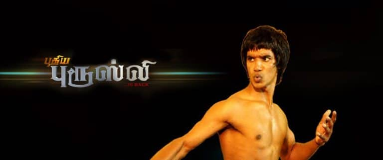 Puthiya Bruce Lee Full Movie Download
