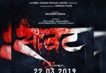 Saavat Full Movie Download