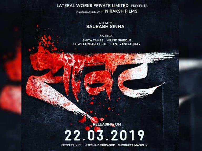 Saavat Full Movie Download