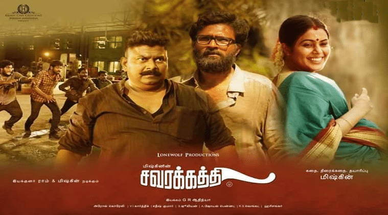 Savarakathi Full Movie Download