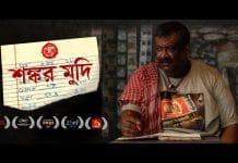 Shankar Mudi Full Movie Download