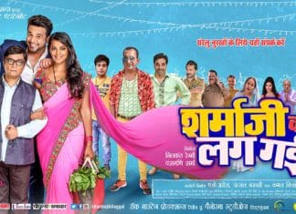 Sharmaji Ki Lag Gai Full Movie Download