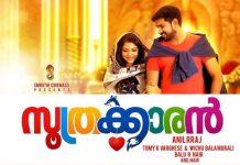 Soothrakkaran Full Movie Download