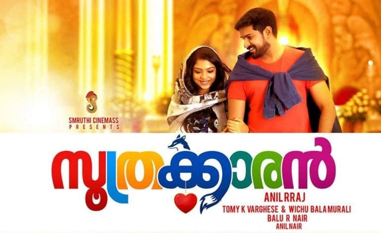Soothrakkaran Full Movie Download