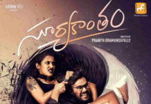 Suryakantham Full Movie Download