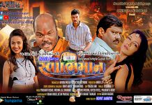 Swabhimaan Full Movie Download
