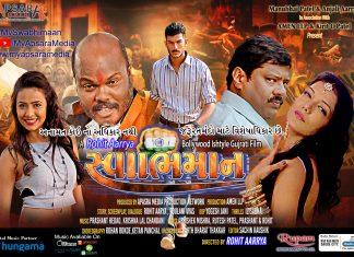 Swabhimaan Full Movie Download