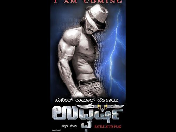 Udgharsha Full Movie Download