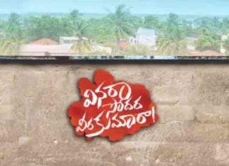 Vinara Sodara Veera Kumara Full Movie Download